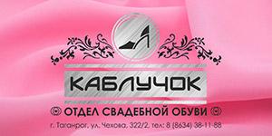 """Сеть магазинов """"Каблучок"""""""
