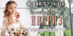 """Свадебный салон """"Каприз"""""""