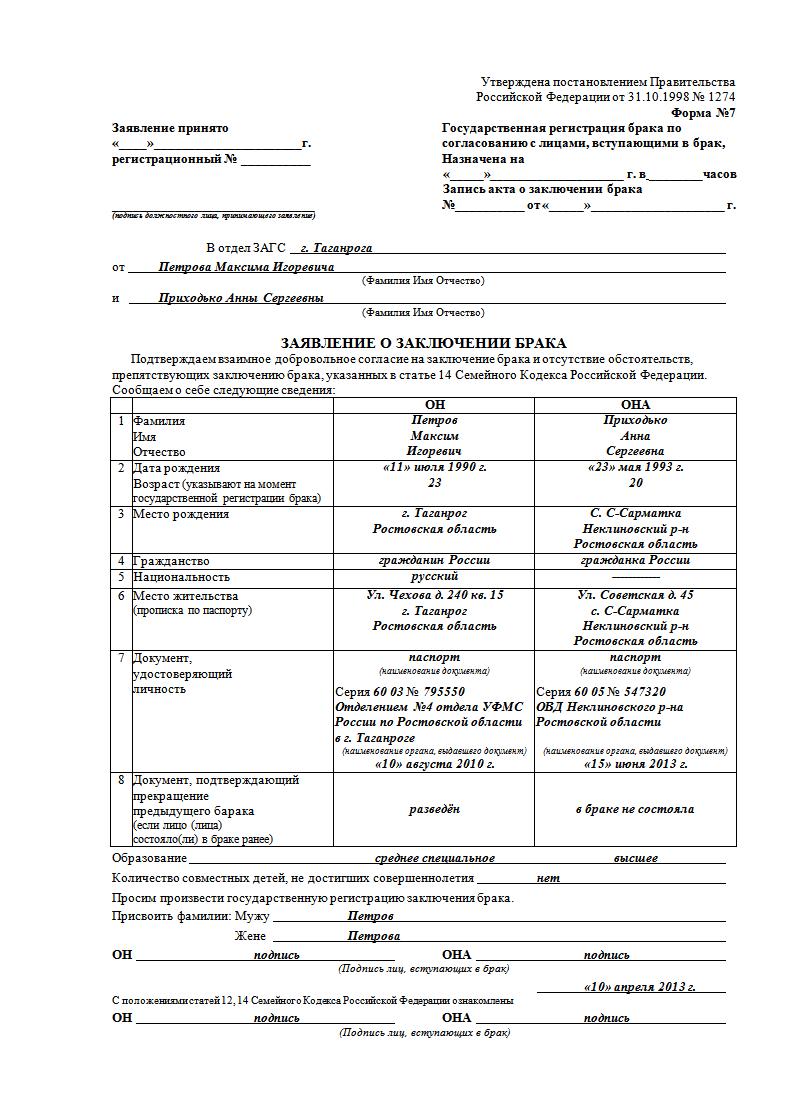 бланк заявления на регистрацию гражданина