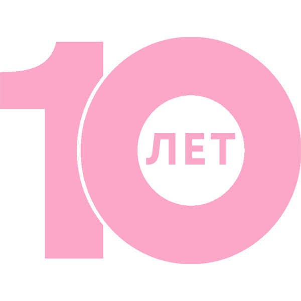 Большой юбилей! 10 лет свадебному интернет-порталу «Свадьба в Таганроге»
