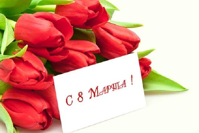 С весенним праздником - 8 марта