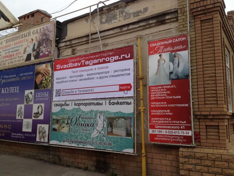 Баннер наружной рекламы интернет-портала