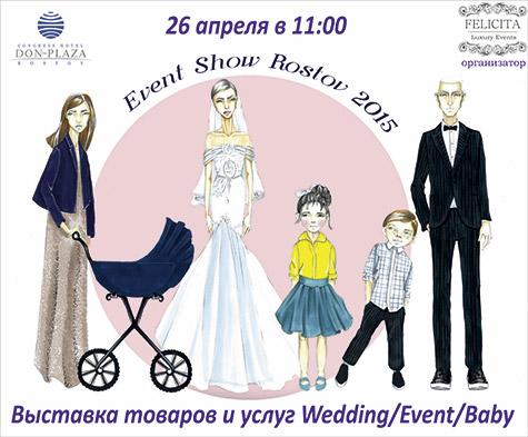 Event Show Rostov 2015