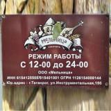 Кафе-трактир «Мельница»