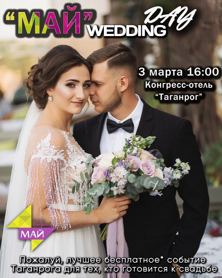 «МАЙ» Wedding Day 3 марта, ресторан «Чехов», конгресс-отель «Таганрог»