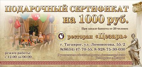 Подарочный сертификат на 1 000 руб. в банкетном зале