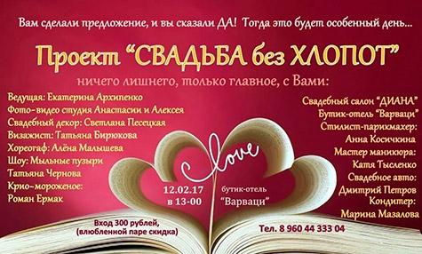 «СВАДЬБА без ХЛОПОТ» 12.02.2017