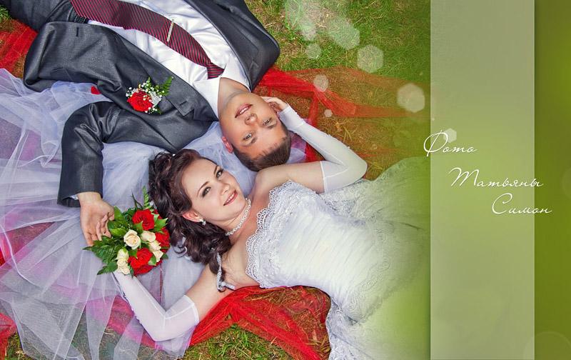 Свадебный фотограф Татьяна Симон