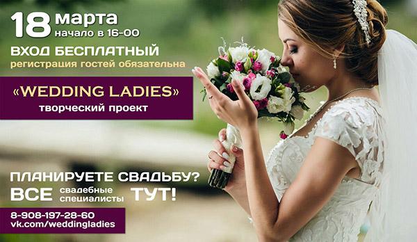Творческий проект Wedding Ladies 18 марта 2018 в банкет-холле