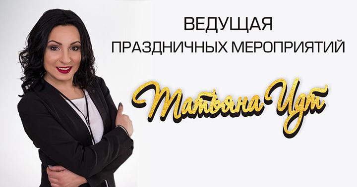 Ведущая Татьяна