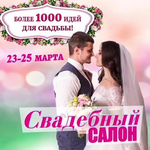 Выставка «Свадебный салон» 23-25 марта 2018 ДонЭкспоцентр