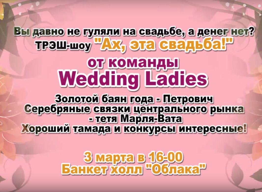Творческий проект Wedding Ladies 3 марта 2019 в банкет-холле