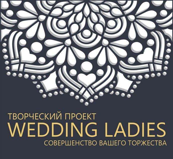 Отчёт о прошедшем 18 марта 2018г. мероприятии проекта Wedding Ladies